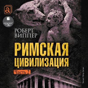 Римская цивилизация. Часть 2