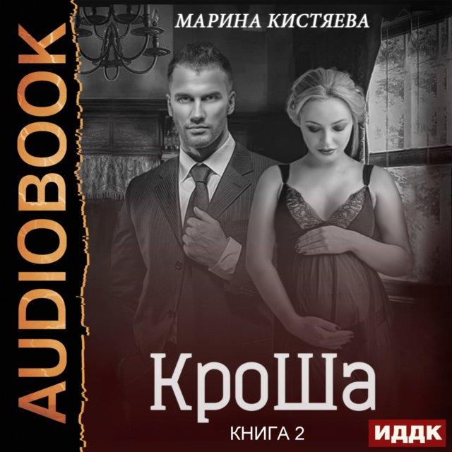 КроШа. Книга 2
