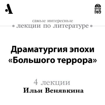 Драматургия эпохи «Большого террора»