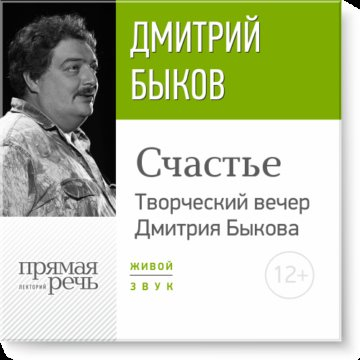 """""""Счастье"""". Творческий вечер Дмитрия Быкова"""