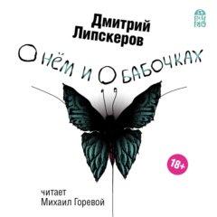 О нем и о бабочках