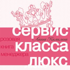 Сервис класса люкс: Розовая книга менеджера