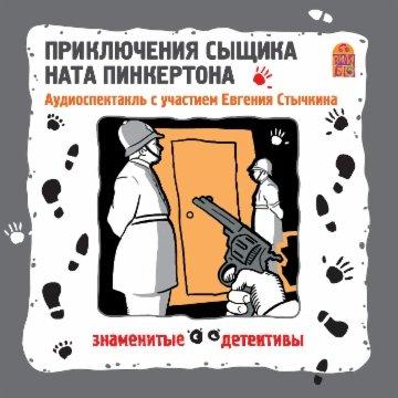 Приключения сыщика Ната Пинкертона
