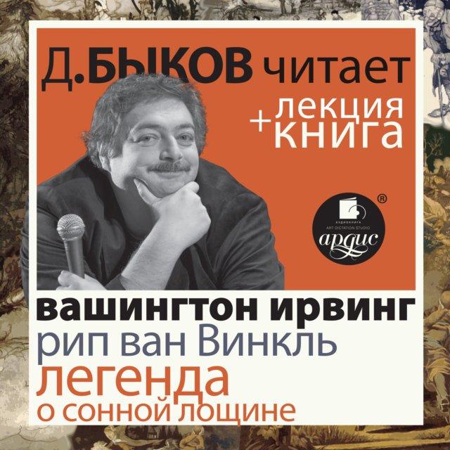 Рип ван Винкль. Легенда о Сонной Лощине + Лекция Дмитрия Быкова