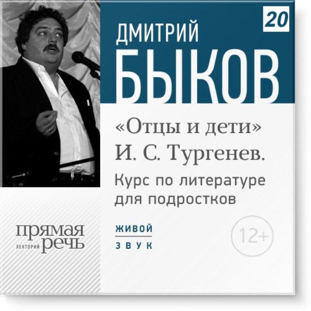 Открытый урок: «Отцы и дети» И. С. Тургенев