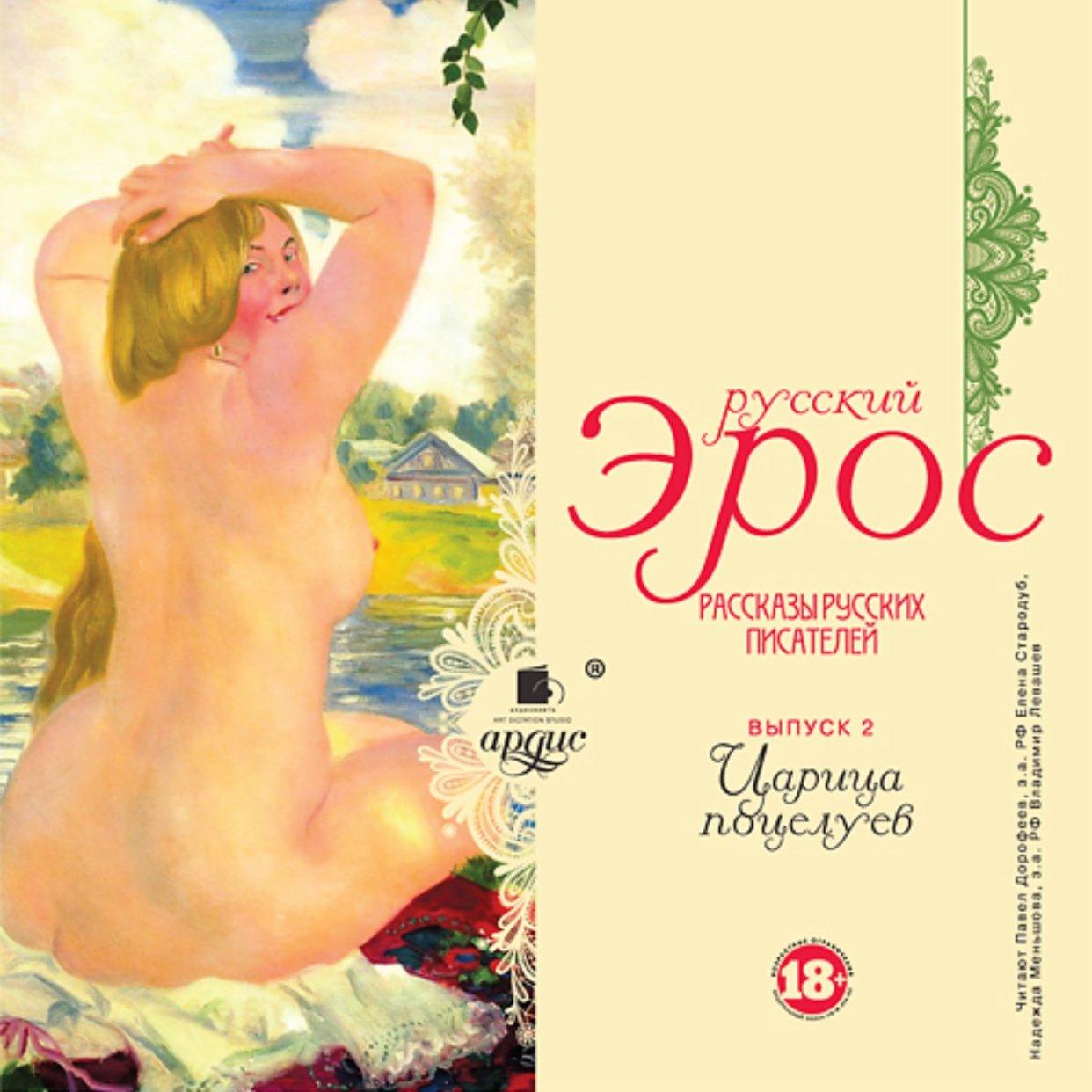 Русский эрос-2 «Царица поцелуев»