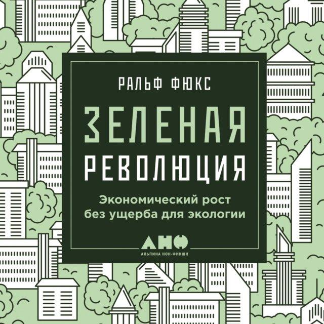 Зеленая революция: Экономический рост без ущерба для экологии