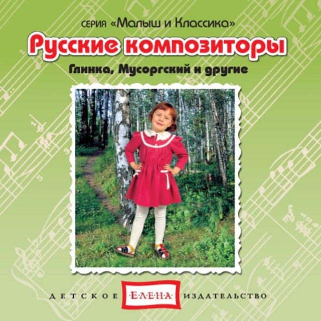 Русские композиторы. Глинка, Мусоргский и другие