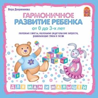 Гармоничное развитие ребенка от 0 до 3 лет