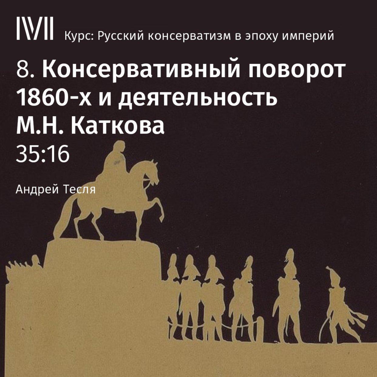 Консервативный поворот 1860-х и деятельность М.Н. Каткова