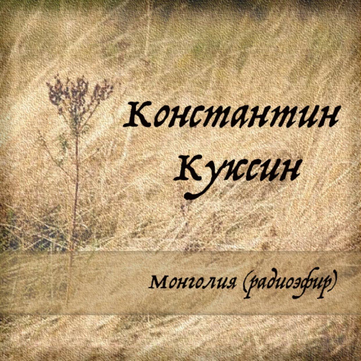 Монголия (радиоэфир)