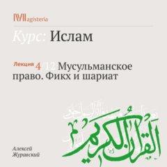 Мусульманское право. Фикх и шариат