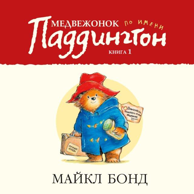 Медвежонок по имени Паддингтон. Книга 1