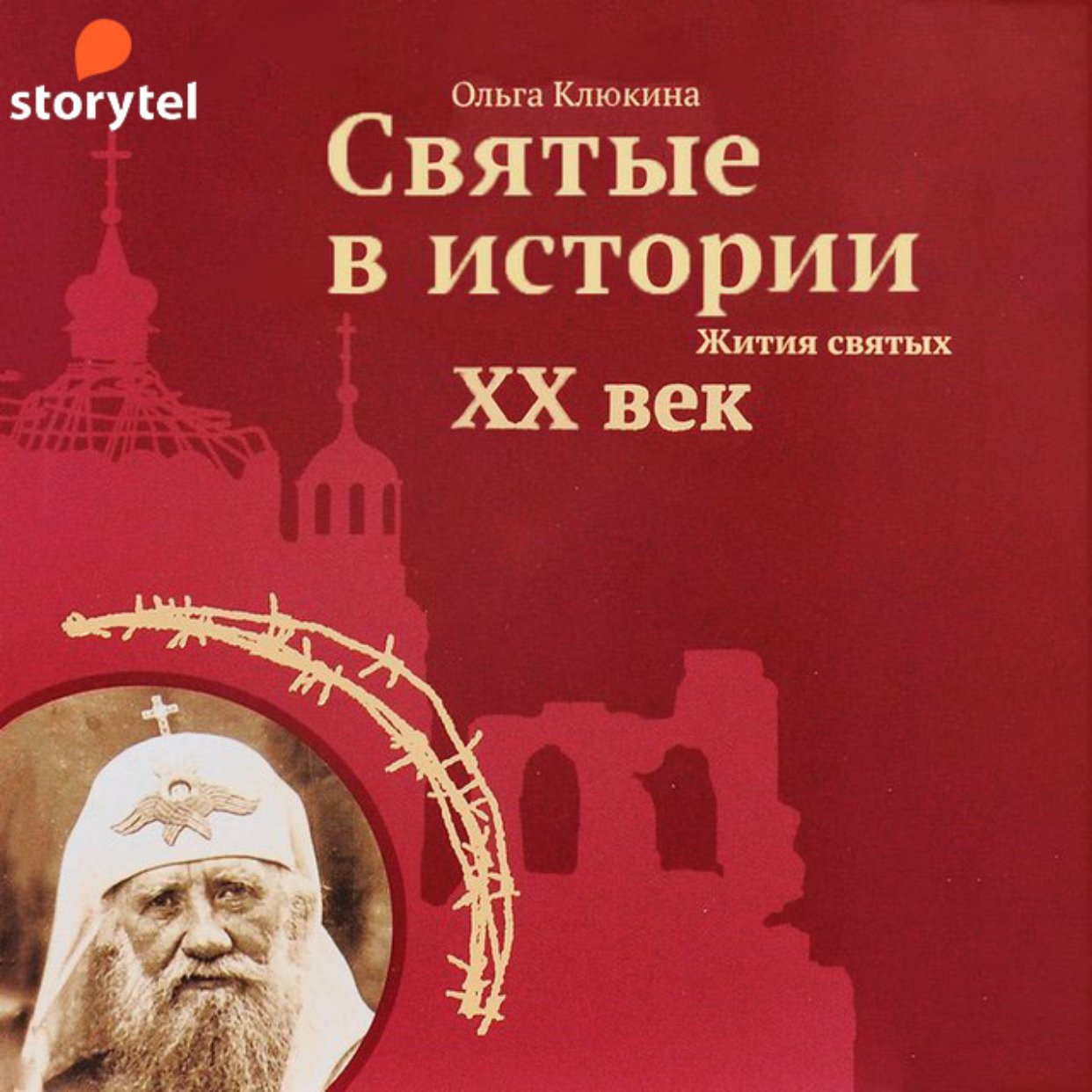 Святые в истории. Жития святых. XX век
