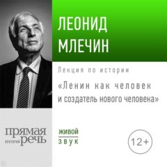 Ленин как человек и создатель «нового человека»