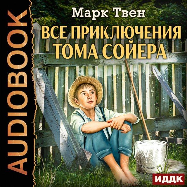 Все приключения Тома Сойера