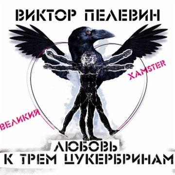 Любовь к трем цукербринам /Великий ХАМster/