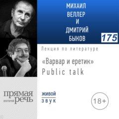 «Варвар и еретик» Public talk