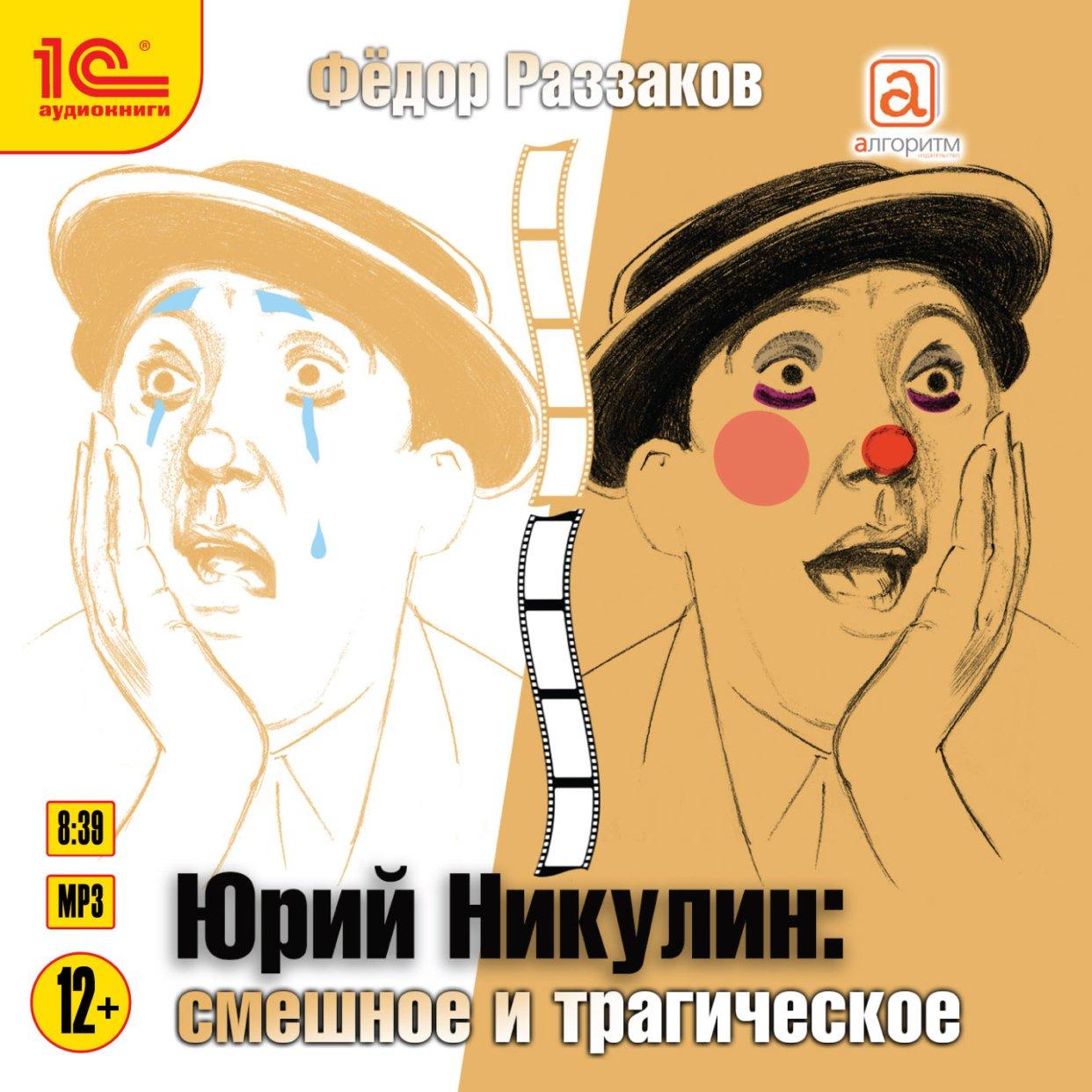 Юрий Никулин. Смешное и трагическое