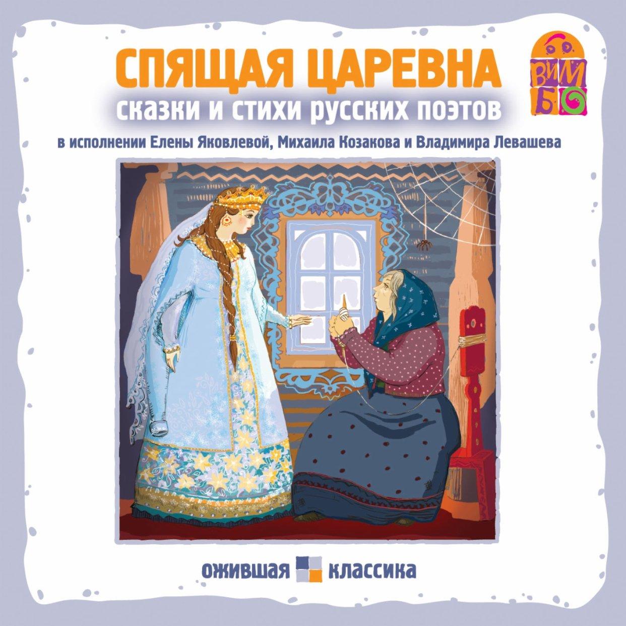 Спящая царевна. Сказки и стихи русских поэтов