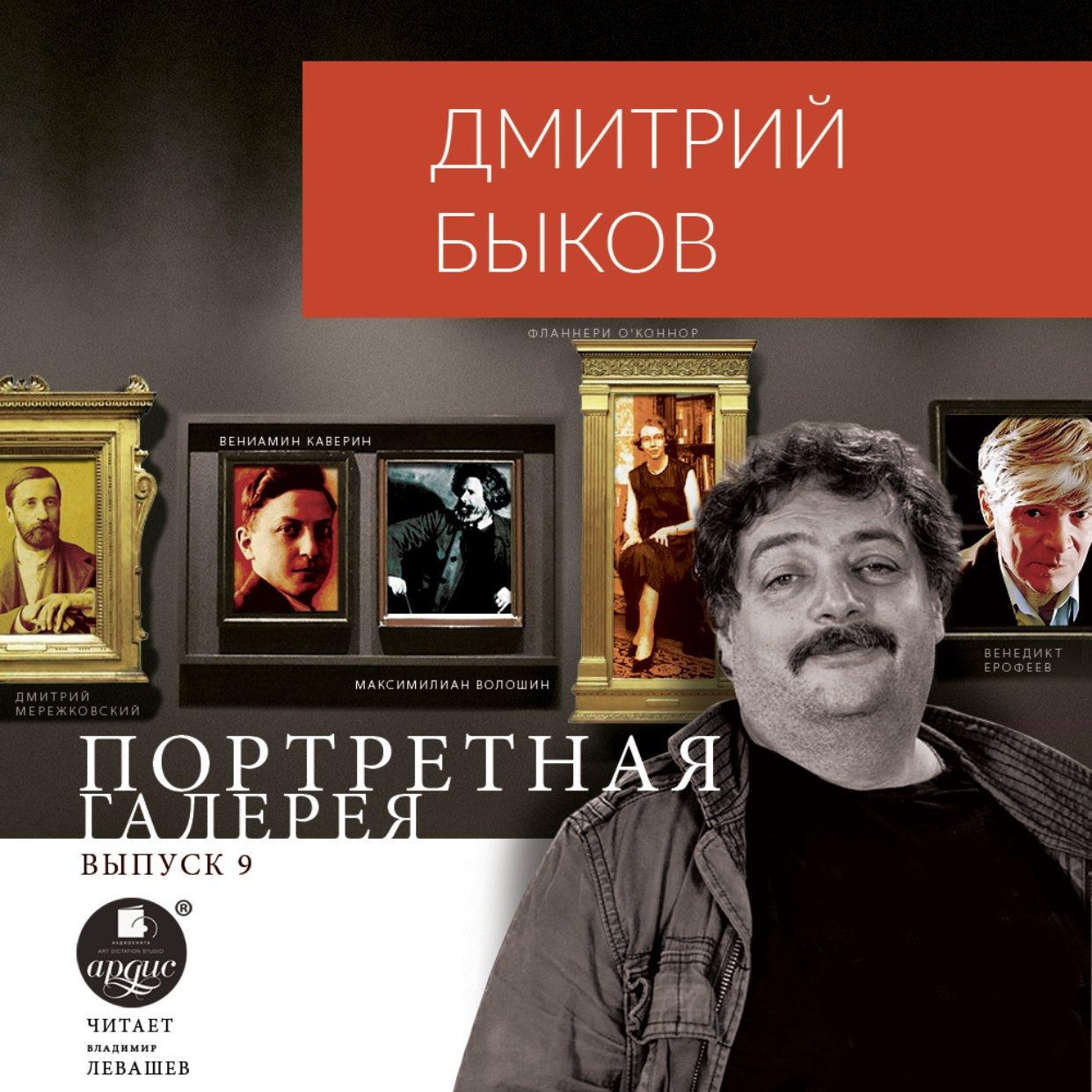 Портретная галерея. Выпуск 9