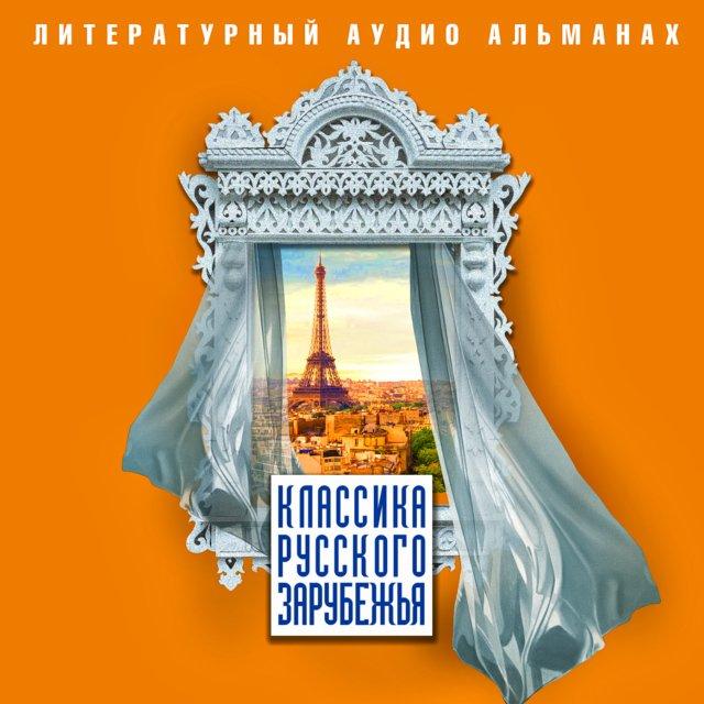 Классика русского зарубежья