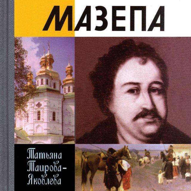 Мазепа