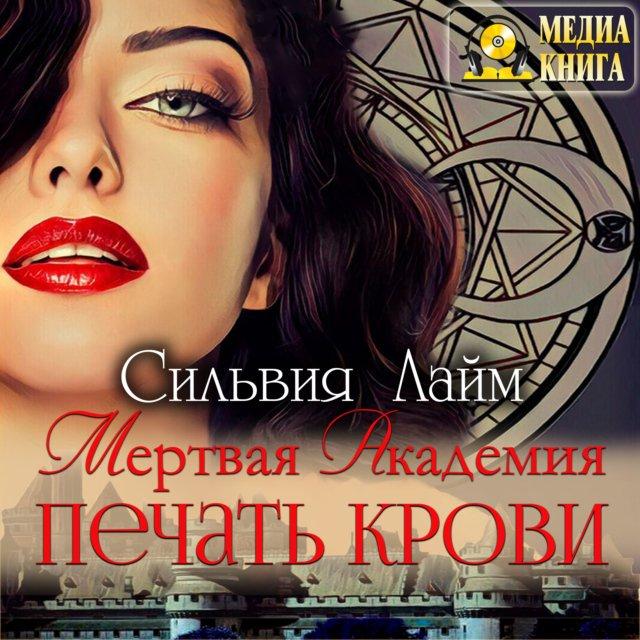 Мертвая Академия. Печать Крови