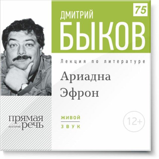 Аля Эфрон - сбывшаяся русская мечта. Часть 1