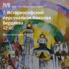 Историософский персонализм Николая Бердяева