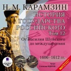 История государства Российского. Том 12: 1606–1612 гг. От Василия Шуйского до междуцарствия