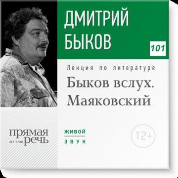 Быков вслух. Маяковский