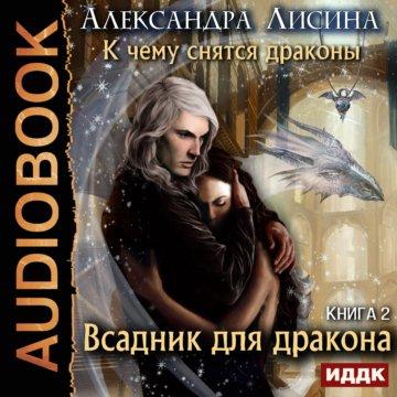 К чему снятся драконы. Книга 2. Всадник для дракона