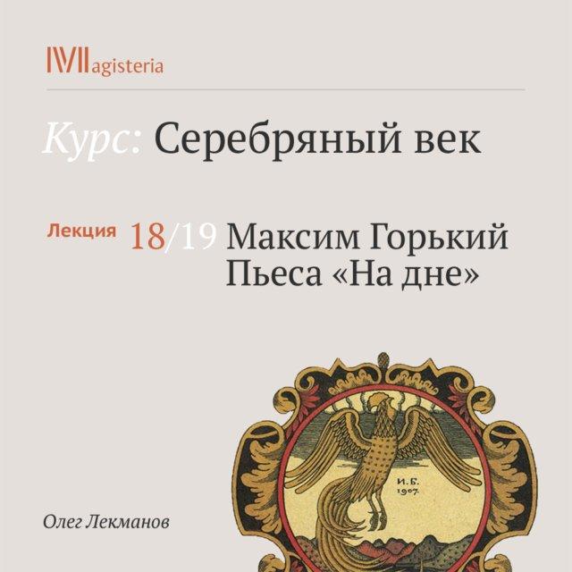 Максим Горький. Пьеса «На дне»