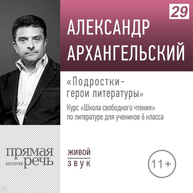 «Подростки - герои литературы». Литература. 6 класс
