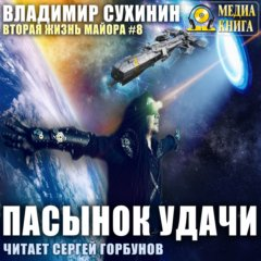 Виктор Глухов. Книга 8. Пасынок удачи