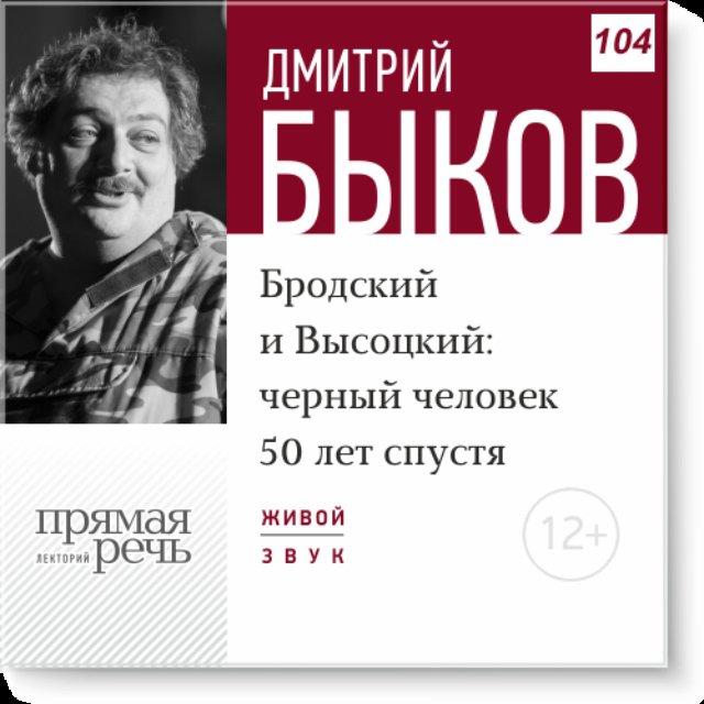 Бродский и Высоцкий: черный человек 50 лет спустя