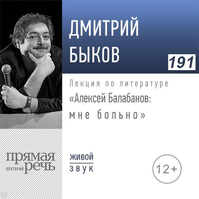 Алексей Балабанов: мне больно