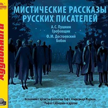 Мистические рассказы русских писателей
