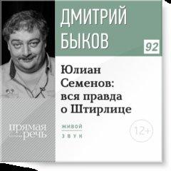 Юлиан Семенов: вся правда о Штирлице