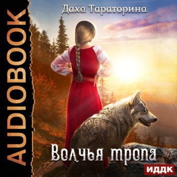 Бабкины сказки. Книга 1. Волчья тропа