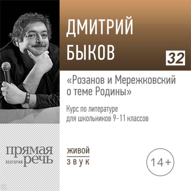 Розанов и Мережковский о теме Родины. Литература. 9-11 класс