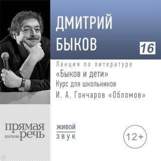 И.А. Гончаров «Обломов». «Быков и дети». Курс для школьников
