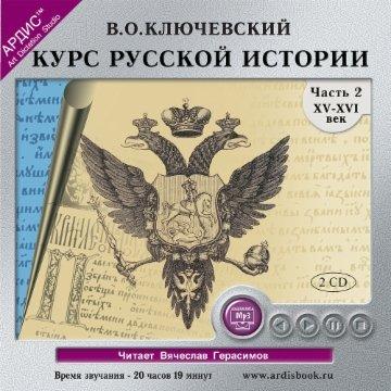 Курс русской истории. Часть 2. Лекции 21-40. XV-XVI вв