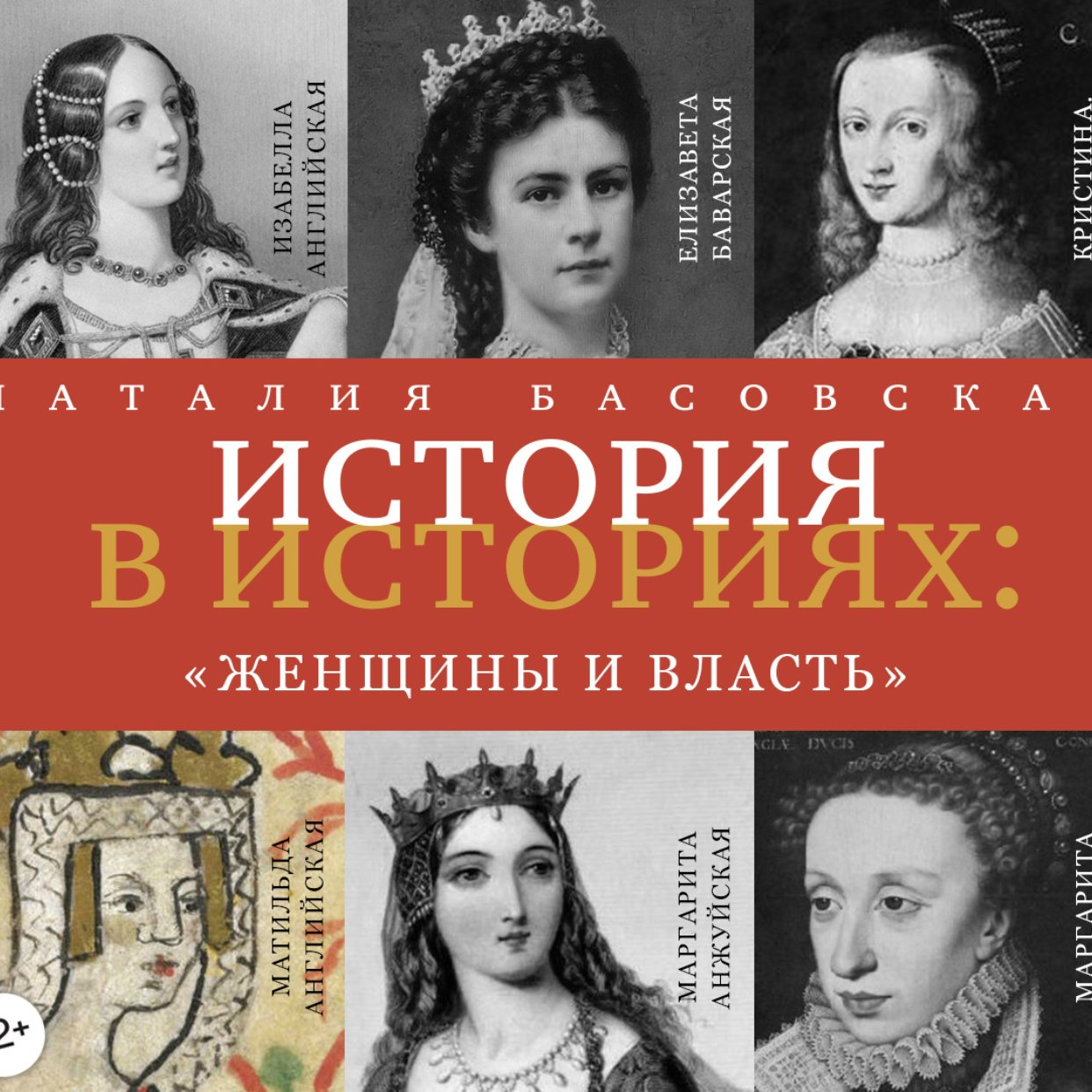 История в историях. Женщины и власть