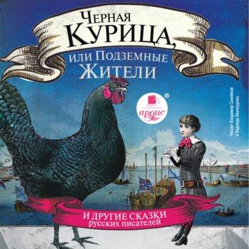 Черная курица, или Подземные жители. И другие сказки русских писателей