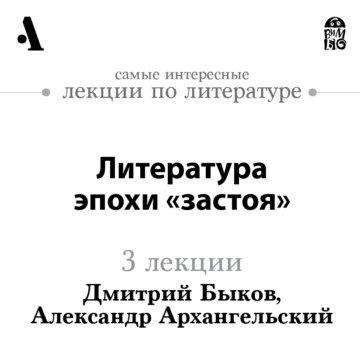 Литература эпохи «застоя»