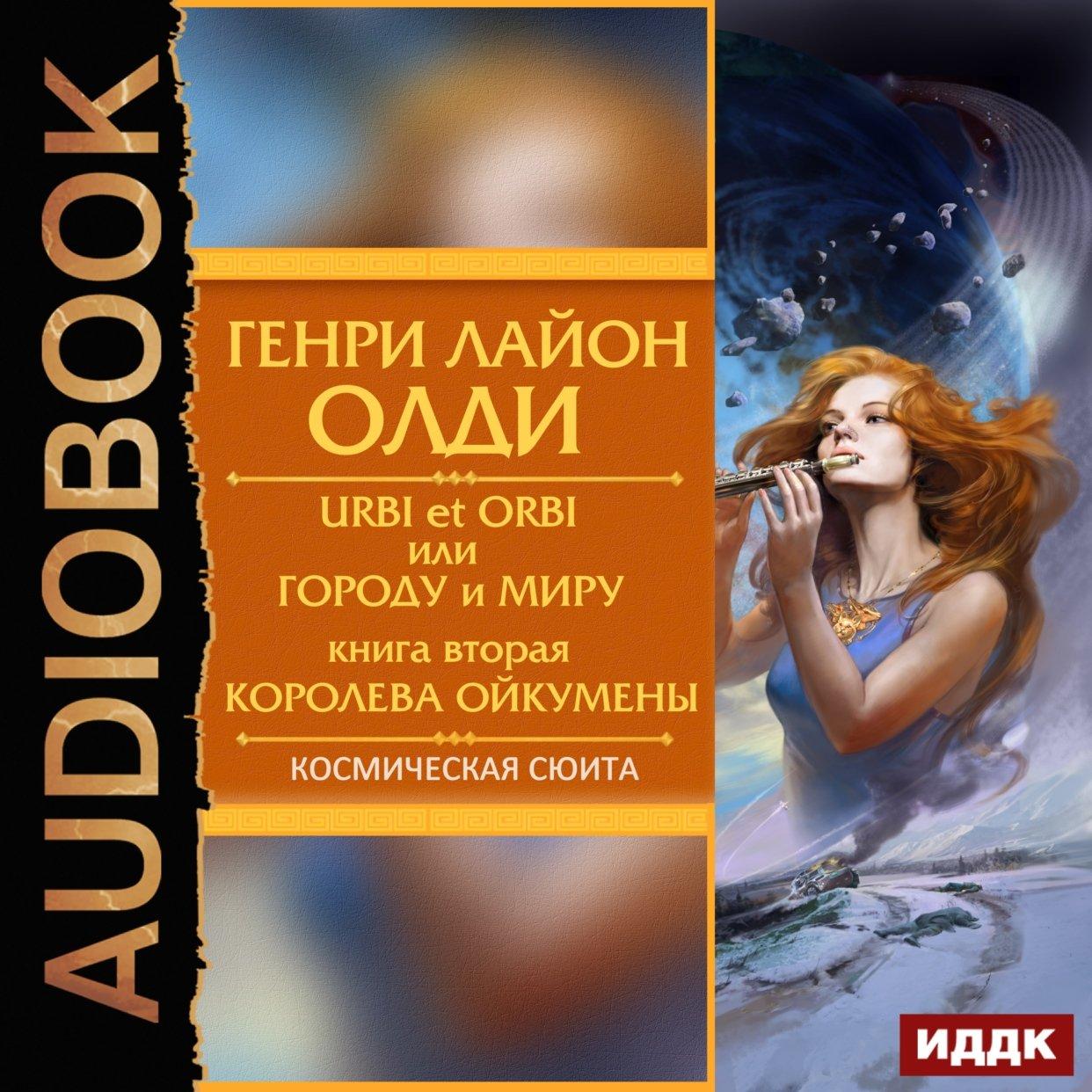 Urbi et Оrbi, или Городу и Миру. Книга 2. Королева Ойкумены