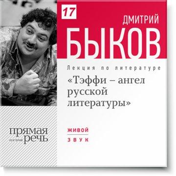Надежда Тэффи – ангел русской литературы