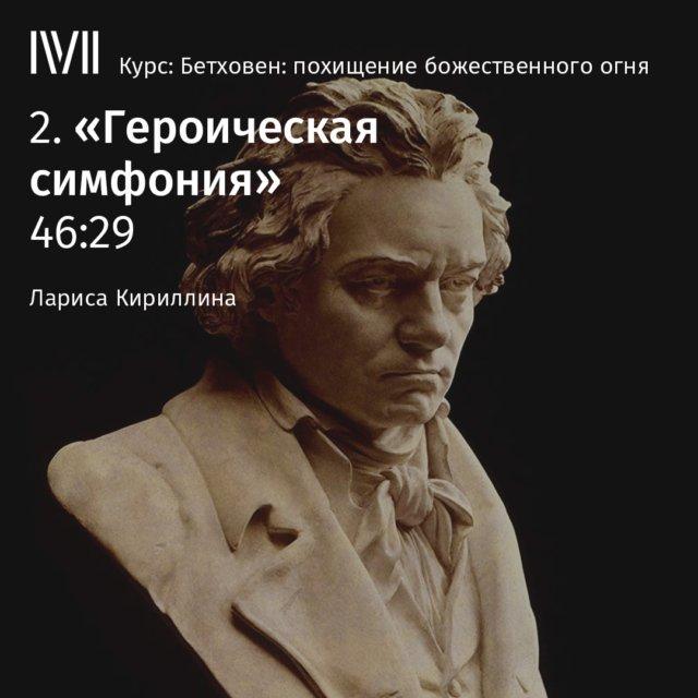 Героическая симфония